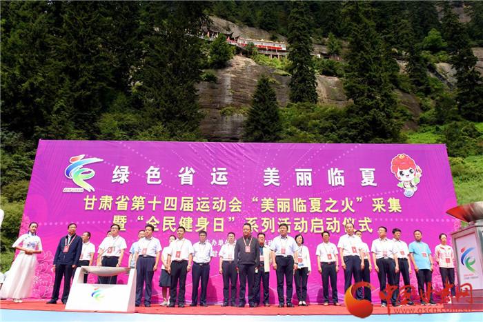 甘肃省第十四届运动会火种采集仪式与和政县火炬传递活动在松鸣岩举行