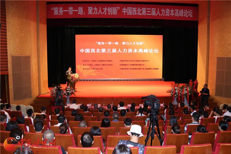 """""""服务一带一路,聚力人才创新""""中国西北第三届人力资本高峰论坛在兰州召开(图)"""