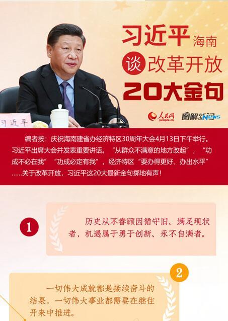 图解:习近平海南谈改革开放20大金句