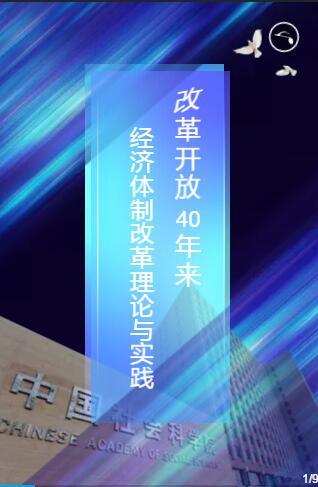 【H5】改革开放40年来经济体制改革理论与实践
