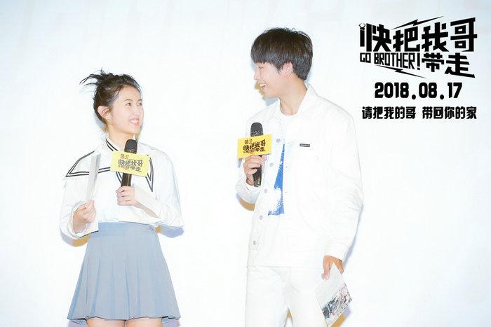 《快把我哥带走》首映 彭昱畅现场清唱写给张子枫的歌