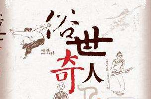 《俗世奇人》获鲁迅文学奖 冯骥才:它让我找回了读者