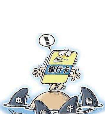 今年上半年—— 甘肃省侦破电信网络诈骗案1567起