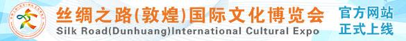 丝绸之路(敦煌)国际文化博览会官网