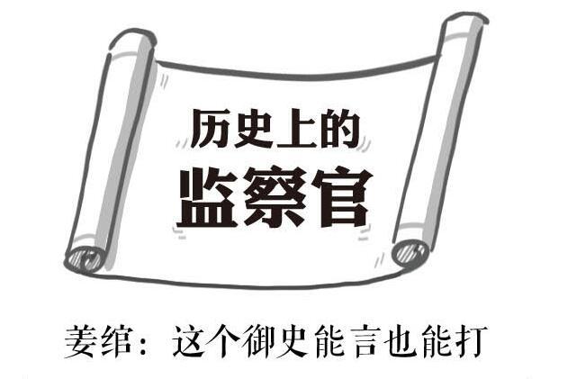 【每周廉政故事】姜绾:这个御史能言也能打