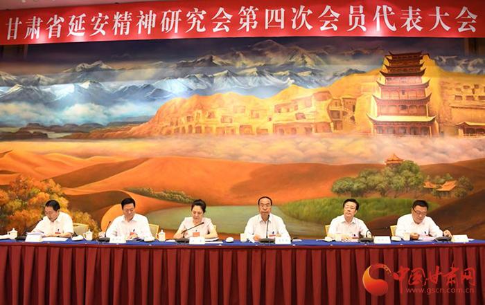 甘肃省延安精神研究会第四次会员代表大会在兰召开(组图)
