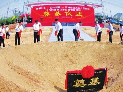 10万吨超高功率石墨电极项目在红古奠基 计划于2020年全面建成投产