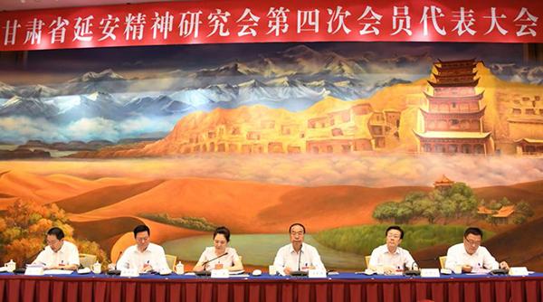 甘肃省延安精神研究会第四次会员代表大会在兰召开
