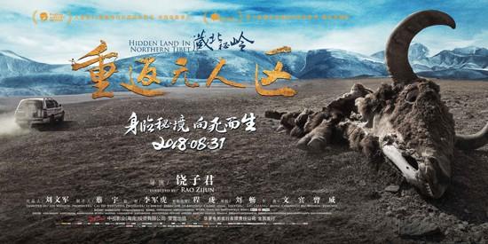 《藏北秘岭》终极海报 心灵探险穿越世界第三极