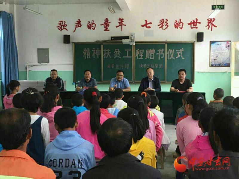 甘肃省委宣传部在静宁县三合乡开展图书捐赠活动