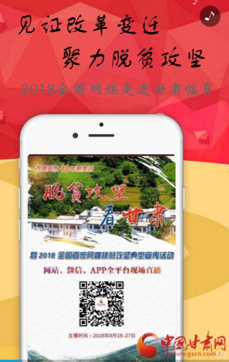 见证改革变迁 聚力脱贫攻坚 2018全国网媒走进甘肃临夏