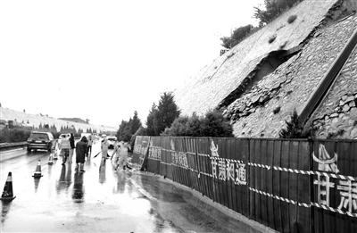 持续强降雨 兰临高速一处护坡塌方 高速交警实施交通管制
