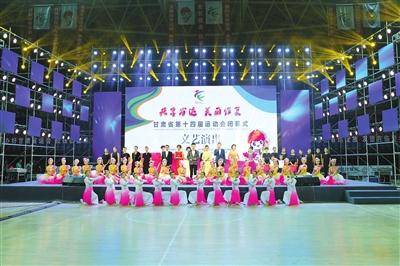 甘肃省第十四届运动会闭幕式在临夏举行(图)