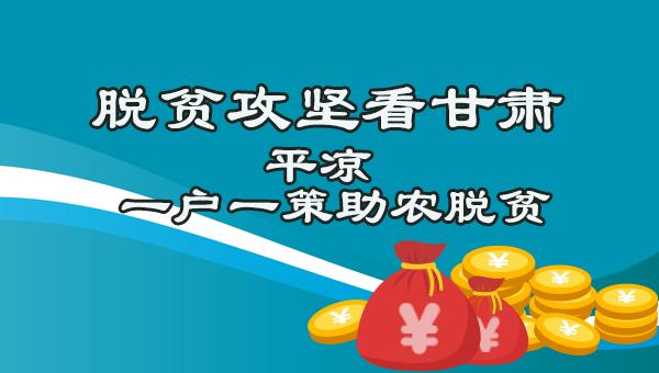 图解:【脱贫攻坚看甘肃】平凉篇 一户一策精准发力助农脱贫