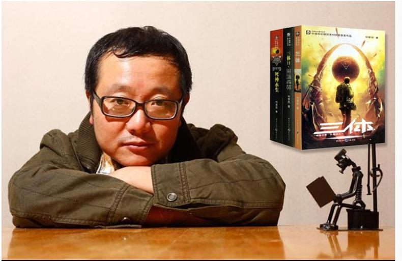 刘慈欣:科幻小说目的就是科幻本身