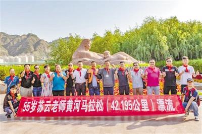 55岁兰大教授苏云完成42公里黄河漂流马拉松(图)
