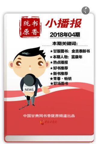 H5|书香陇原小播报(04期)读书,让人间不冷,内心不寒