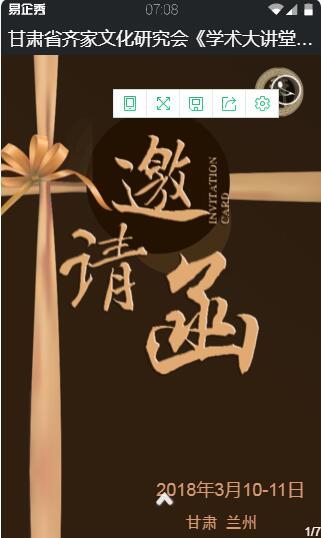 H5 |甘肃省齐家文化研究会《学术大讲堂》暨第一届理事会