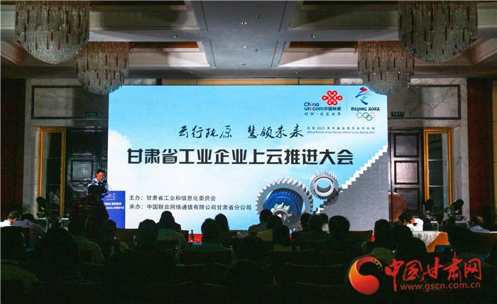 甘肃省工业企业上云推进大会在兰召开 (图)
