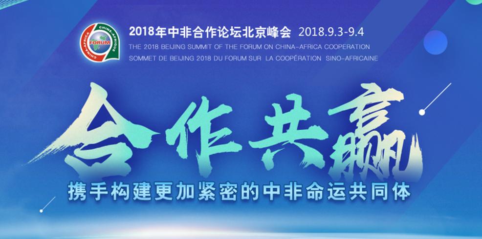 2018年中非合作论坛北京峰会