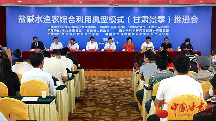盐碱水渔农综合利用典型模式现场会在白银景泰县召开(图)