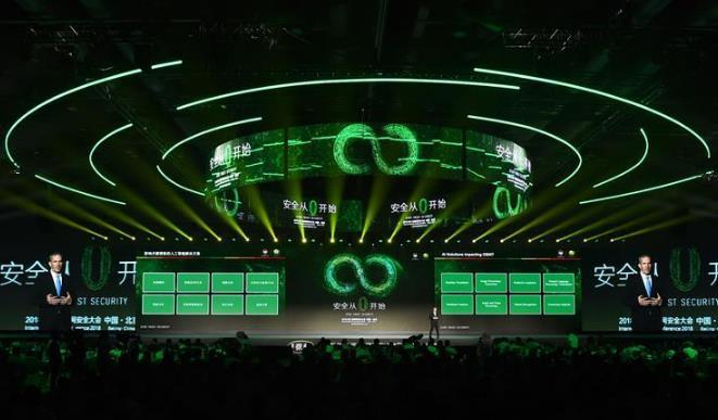 """2018ISC互联网安全大会""在北京开幕"