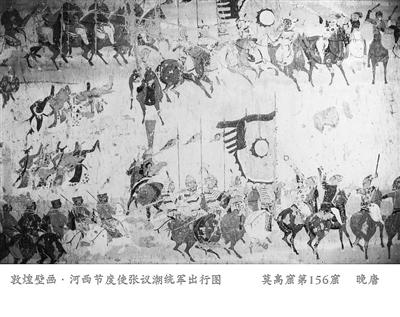 兰州故事丨名将张议潮,敦煌壁画中的唐朝英雄