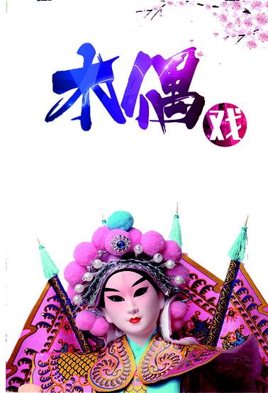 酒泉瓜州县:小木偶传承大文化(图)