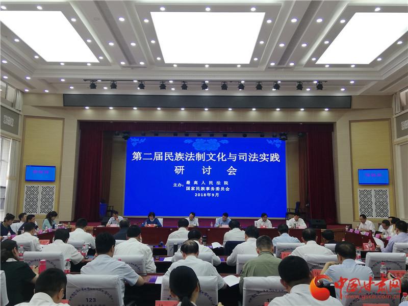 第二届民族法制文化与司法实践研讨会闭幕(图)