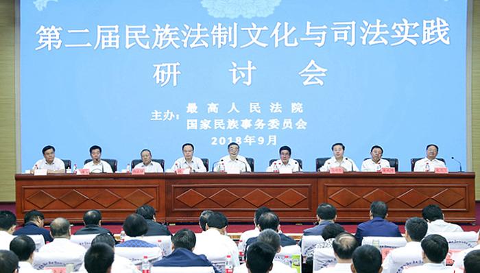 中华司法研究会民族法制文化研究专业委员会在舟曲成立  周强出席成立大会并讲话林铎致辞