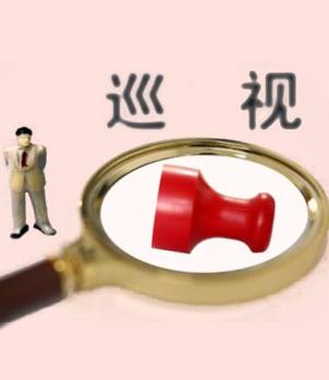 【巡视】甘肃省委第一巡视组进驻兰州市四区县