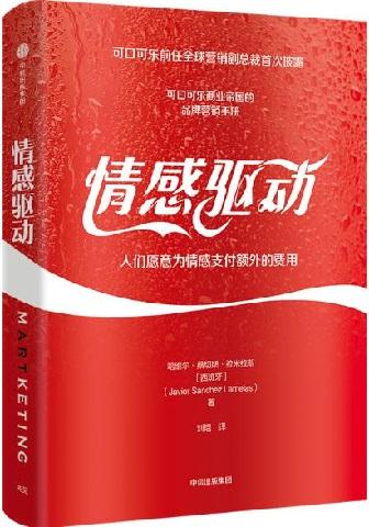 《情感驱动》出版 告诉你可口可乐成功的秘密