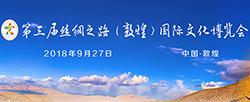 第三届丝绸之路(敦煌)国际文化博览会