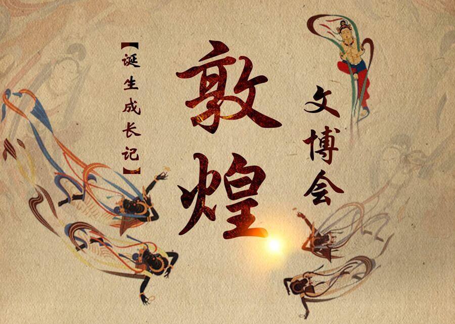 丝绸之路(敦煌)国际文化博览会诞生成长记