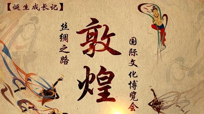 图解|丝绸之路(敦煌)国际文化博览会诞生成长记