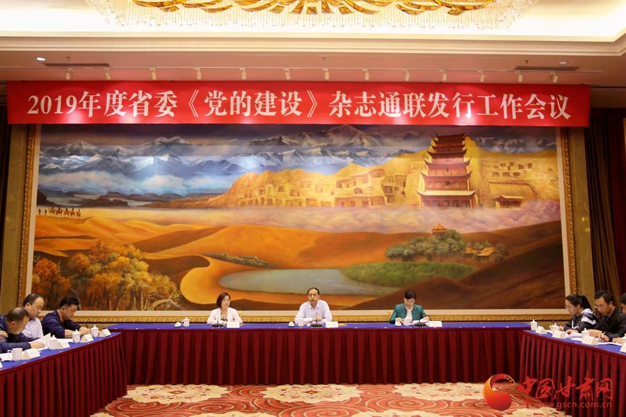 2019年度省委《党的建设》杂志通联发行工作会议在兰召开(图)