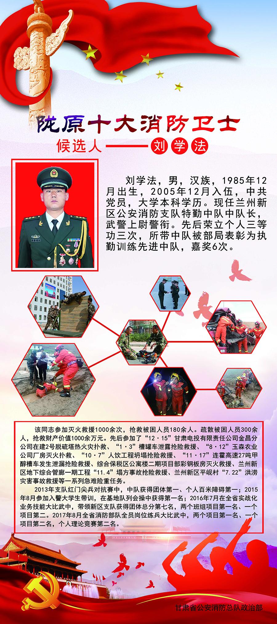 刘学法 海报
