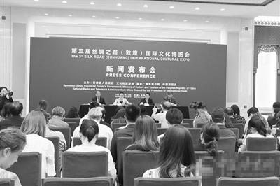 第三届敦煌文博会新闻发布会在京召开 陈青介绍相关情况