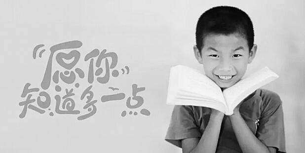 """""""幕天人人图书角""""公益阅读活动: 一本本好书 一颗颗爱心"""