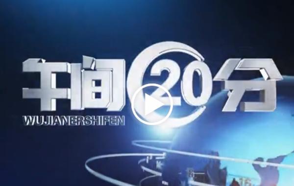 【消防宣传片】省广电总台《午间20分》栏目