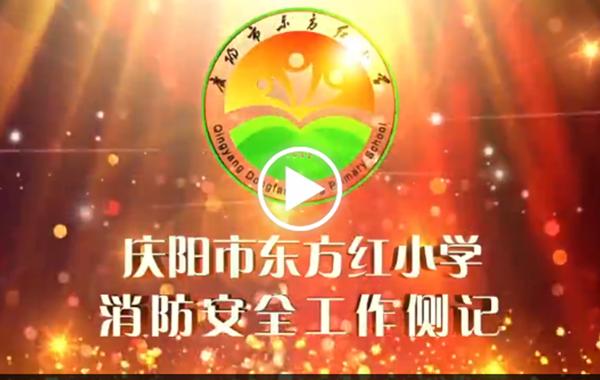 【消防宣传片】庆阳市东方红小学