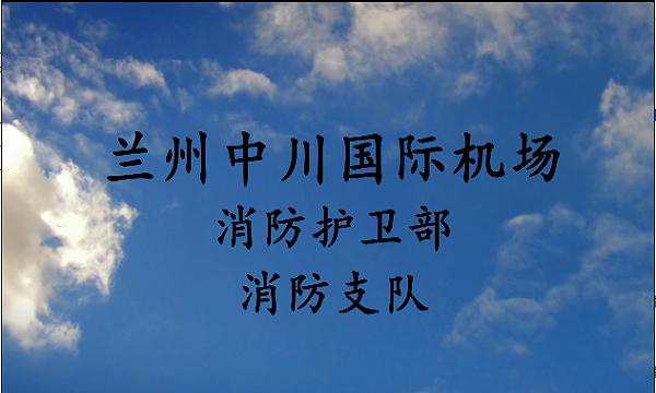 """119""""消防奖先进集体—兰州中川国际机场消防支队"""