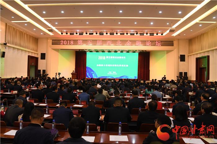 第五届西北金融论坛在张掖开幕 各专家为金融助力县域经济绿色转型发展建言献策(组图)
