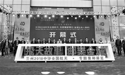 全国首个航天专题集邮展甘肃科技馆启幕(图)