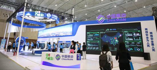 中国移动多项安全能力亮相国家网络安全宣传周