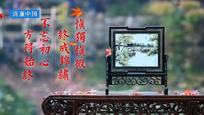 【清廉中国·微视频】慎独慎微 终成锦绣