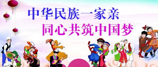 奏响民族团结和谐曲 ——肃北县民族团结进步创建工作见闻