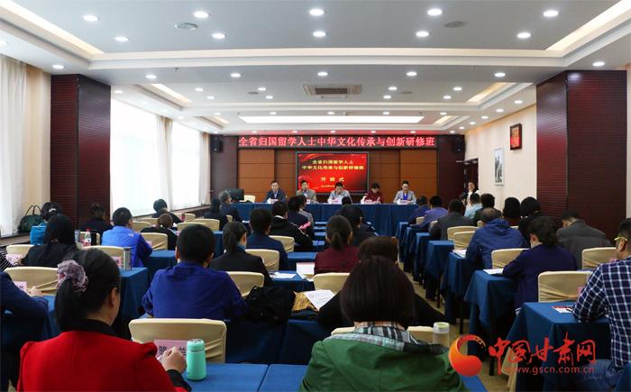 甘肃省归国留学人士中华文化传承与创新研修班开班仪式在兰举行(图)