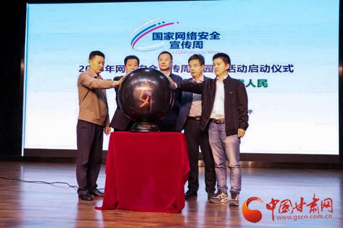 2018年网络安全宣传周校园日活动在西北师大启动(组图)