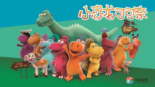 《小恐龙可可奈》开播 华策深拓动漫版图布局儿童生态